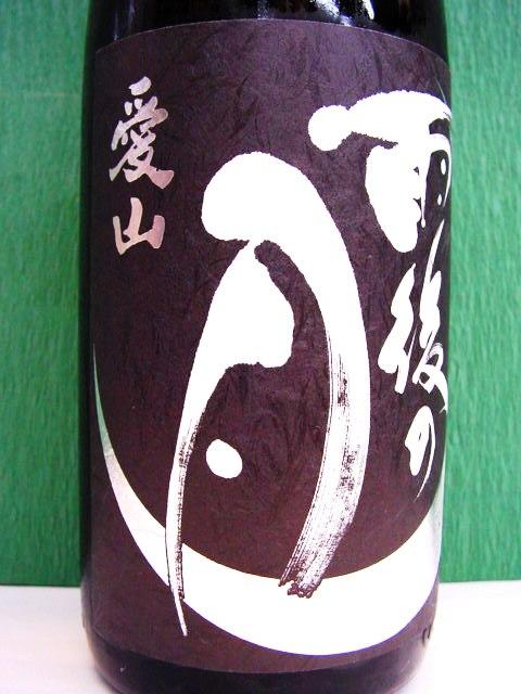 雨後の月 【愛山】 純米大吟醸 1800ml