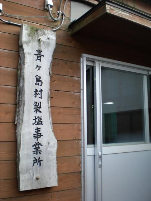 青ヶ島製塩所 看板